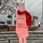 EGS2016_36443 | 25 novembre, Giornata contro la violenza sulle donne